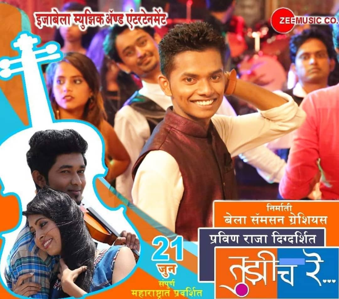 TUJHICH RE… (Marathi) | 22 June, 2019 – Film Information