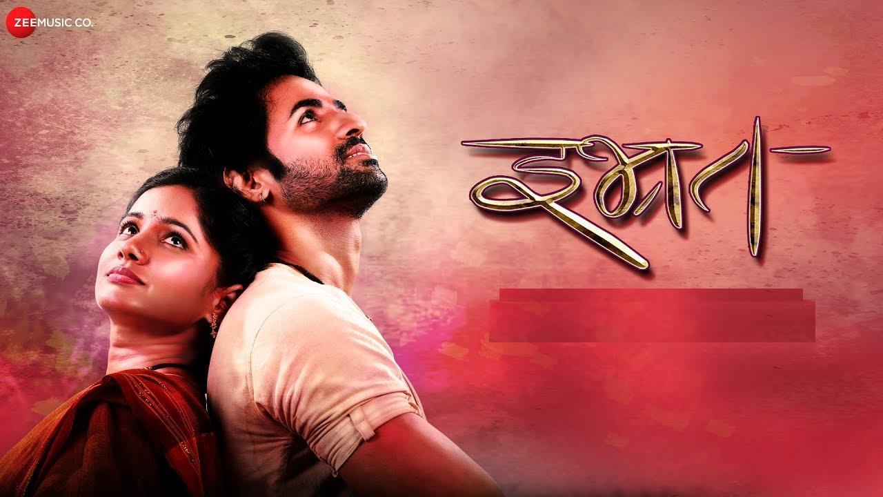 Ibhrat Marathi 13 March 2020 Film Information